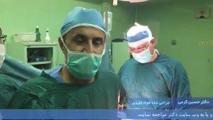 جراحی سرطان غده فوق کلیه