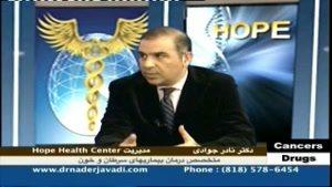 درمان سرطان هام