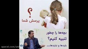 روانشناسی کودک بچه ها را چطور تنبیه کنیم؟