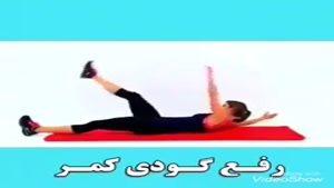 ورزش گودی کمر