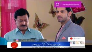سریال زبان عشق دوبله فارسی قسمت ۲۵
