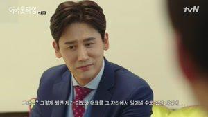 سریال کره ای درباره زمان قسمت ششم