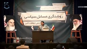 شبکه جاسوسی یهود در ایران