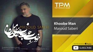 مسعود صابری آهنگ خوب من