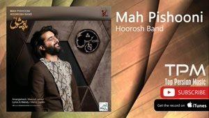 ((هوروش بند ، ماه پیشونی)) Hoorosh Band ،Mah Pishooni