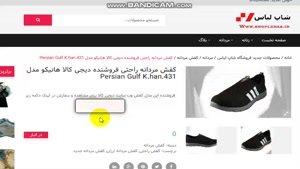 کفش مردانه راحتی فروشنده دیجی کالا هانیکو مدل Persian Gulf k.han.۴۳۱