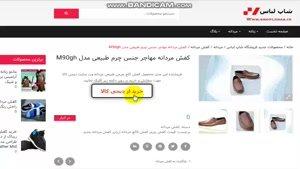 کفش مردانه مهاجر جنس چرم طبیعی مدل M۹۰gh