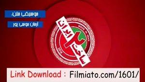 ساخت ایران فصل 2 قسمت 17 ( سریال ) ( کامل ) قسمت هفدهم ساخت ایران &#146 خرید و دانلود قانونی &#146