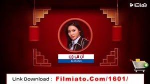 ساخت ایران ۲ قسمت ۱۱ فصل ۲ ( دانلود نسخه کامل و قانونی با لینک مستقیم ) یازدهم