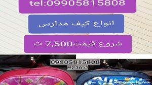 خرید عمده کوله پشتی مدارس09905815808