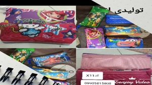 جامدادی های سنتی و فانتزی 09905815808