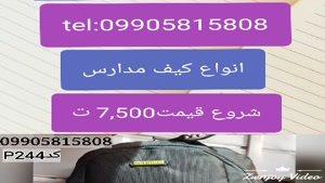 تولیدی کوله پشتی ۰۹۹۰۵۸۱۵۸۰۸