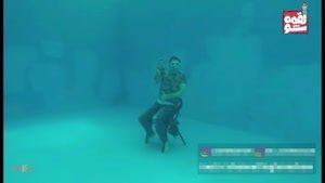 فریاد لقمه زیر آب