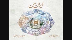 دانلود آلبوم ایران من همایون شجریان و سهراب پورناظری