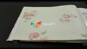 آلبوم کاغذ دیواری تارا