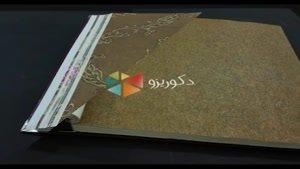 آلبوم کاغذ دیواری mystar 4
