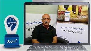 مصاحبه رانندگان کامیون با آسان بار در نمایشگاه اصفهان