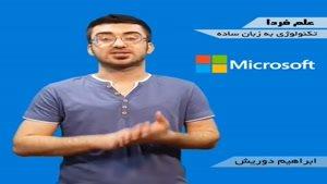 مایکروسافت سرویس های خود را از محتوای تروریستی پاکسازی می کند!