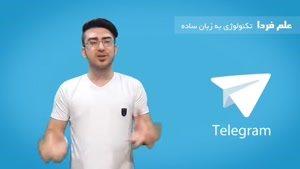 آیا نرم افزار های هک تلگرام واقعا کار میکنند؟