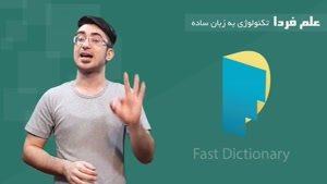 معرفی اپلیکیشن فست دیکشنری یا Fastdic