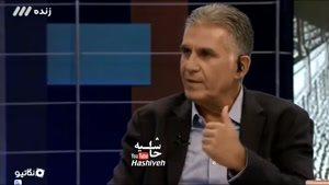 واکنش کارلوس کیروش به سوال عادل فردوسی پور