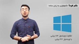 تفاوت و مزایای ویندوز ۶۴ بیتی نسبت به ویندوز ۳۲ بیتی