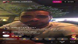 افشاگری ساشا سبحانی علیه شیلا خداد که منجر به دعوای خانوادگی بین شیلا خداد و همسرش شده