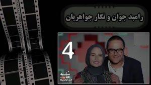 بیست زوج هنری و دوست داشتنی سینمای ایران