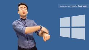 تفاوت ویندوز اورجینال با ویندوز غیر قانونی