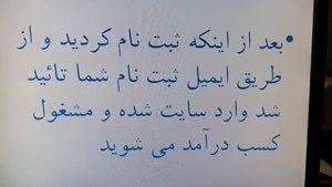 کسب درآمد از سایت خارجی با مدیریت یک ایرانی