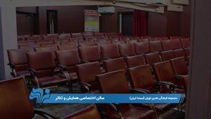 سالن همایش و تئاتر سینما ایران