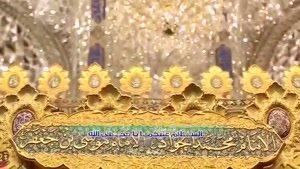 زیارتنامه امامین کاظمین (علیهما السلام) با نوای دلنشین کرار الکاظمی