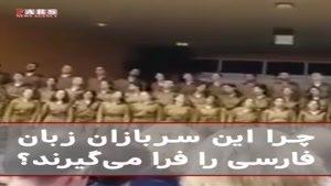 چرا رژیم صهیونیستی به دنبال فارسی زبانان است؟