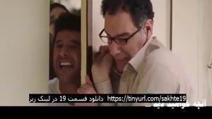 قسمت نوزدهم ساخت ایران۲ (سریال) (کامل) | دانلود قسمت۱۹ ساخت ایران ۲ | Full Hd ۱۰۸۰P نوزده