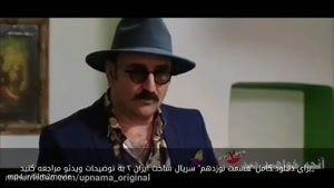 دانلود قسمت ۱۹ ساخت ایران ۲ / قسمت نوزدهم ساخت ایران ۲ / سریال ساخت ایران ۲ قسمت ۱۹ (HD)