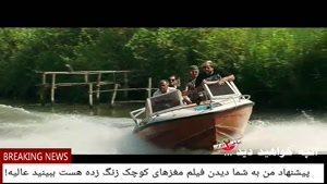 قسمت بیست و یکم ساخت ایران۲ (سریال) (کامل) | دانلود قسمت۲۱ ساخت ایران فصل دو بیست و یک