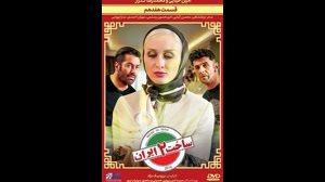 قسمت ۱۷ سریال ساخت ایران ۲ (کامل) | دانلود رایگان قسمت هفدهم فصل دوم سریال ساخت ایران