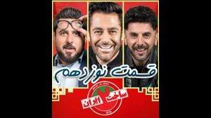 لینک دانلود قسمت ۱۹ ساخت ایران ۲ کامل