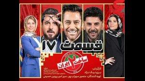 دانلود مستقیم و رایگان قسمت ۱۷ فصل دوم ساخت ایران | دانلود کامل ساخت ایران ۲ قسمت | دانلود رایگان