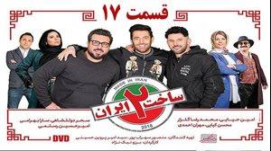 ساخت ایران ۲ قسمت ۱۷ رایگان | دانلود رایگان قسمت ۱۷ سریال ساخت ایران ۲ | قسمت هفده ساخت ایران۲