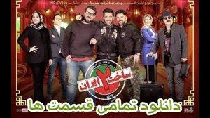 دانلود رایگان تمامی قسمت های سریال ساخت ایران ۲ (کامل) | دانلود مستقیم و کامل قسمت های ساخت ایران ۲
