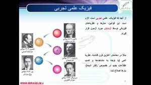 جلسه ۱ فیزیک دهم- فیزیک دانش بنیادی- محمد پوررضا