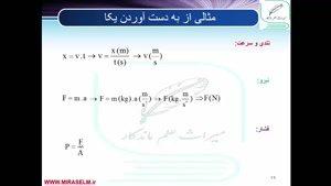 جلسه ۸ فیزیک دهم- بدست آوردن یکا - محمد پوررضا
