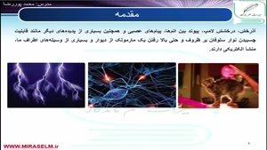 جلسه ۱ فیزیک یازدهم- بار الکتریکی ۱ - محمد پوررضا ۰۹۳۵۵۴۶۵۹۴۶