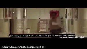 قسمت 19 ساخت ایران 2 / سریال فصل دوم قسمت نوزدهم ساخت ایران HD
