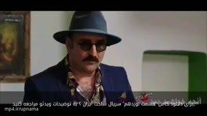 دانلود کامل قسمت ۱۹ ساخت ایران ۲ (سریال) (کامل) | قسمت نوزدهم سریال ساخت ایران فصل دوم رایگان HD