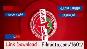سریال کامل ساخت ایران 2 قسمت 19 ( دانلود قسمت نوزدهم فصل دوم ساخت ایران به صورت رایگان ) لینک مستقیم