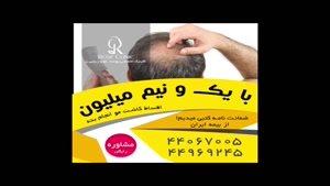 کاشت مو | فیلم کاشت مو | کلینیک پوست و مو رز | شماره ۵