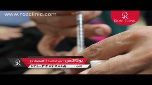 تزریق بوتاکس | فیلم تزریق بوتاکس | کلینیک پوست و مو رز | ۳
