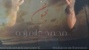 مجنون _ یک شبی مجنون نمازش را شکست ... _ محمد غلامزاده